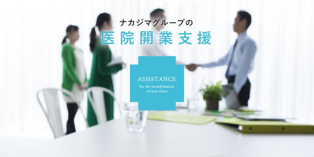 北海道・関東でクリニック開業|...