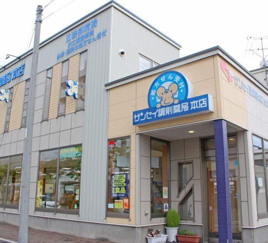 サンセイ調剤薬局本店