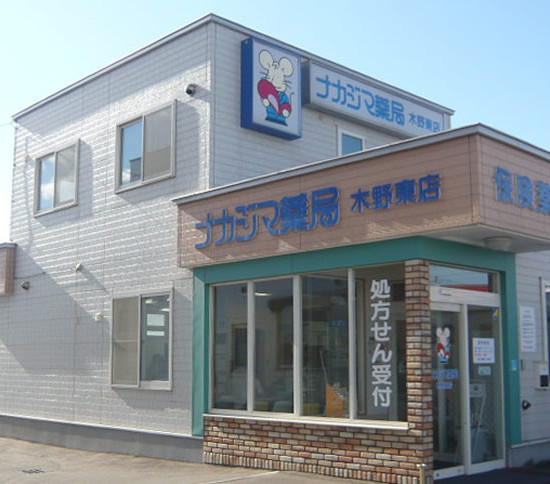 ナカジマ薬局 木野東店