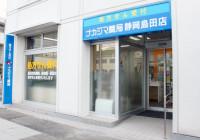 ナカジマ薬局 静岡島田店