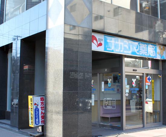 ナカジマ薬局 北41条店 - 麻生 / 薬局 - goo地図