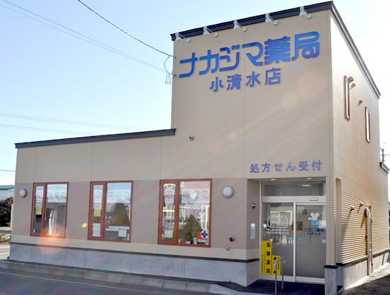 ナカジマ薬局 小清水店
