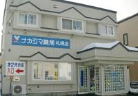 ナカジマ薬局 札幌店