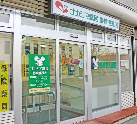 ナカジマ薬局 野幌旭通店