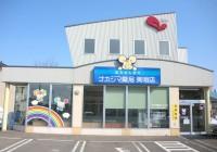 ナカジマ薬局 美唄店