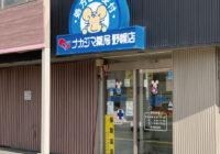 ナカジマ薬局 野幌店