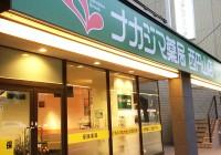 ナカジマ薬局 西円山店