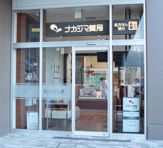 ナカジマ薬局 立川店
