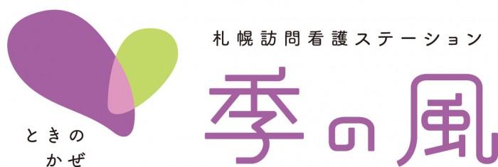 2月1日に札幌訪問看護ステーション「季の風」が移転します。