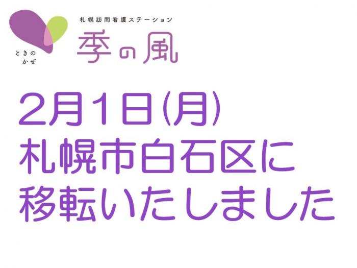 2月1日に札幌訪問看護ステーション「季の風」が白石区に移転いたしました。