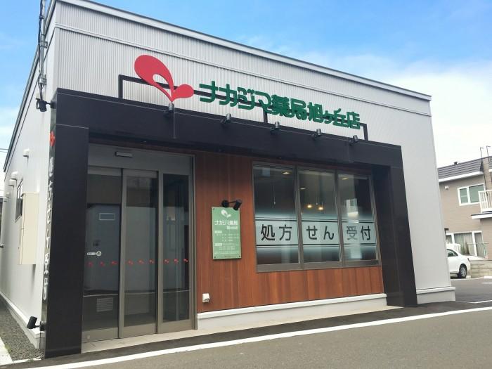 ナカジマ薬局 旭ヶ丘店オープン