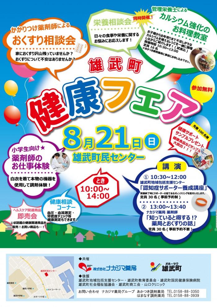 雄武町 健康フェア開催のご案内