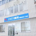 ナカジマ薬局 南郷通16丁目店