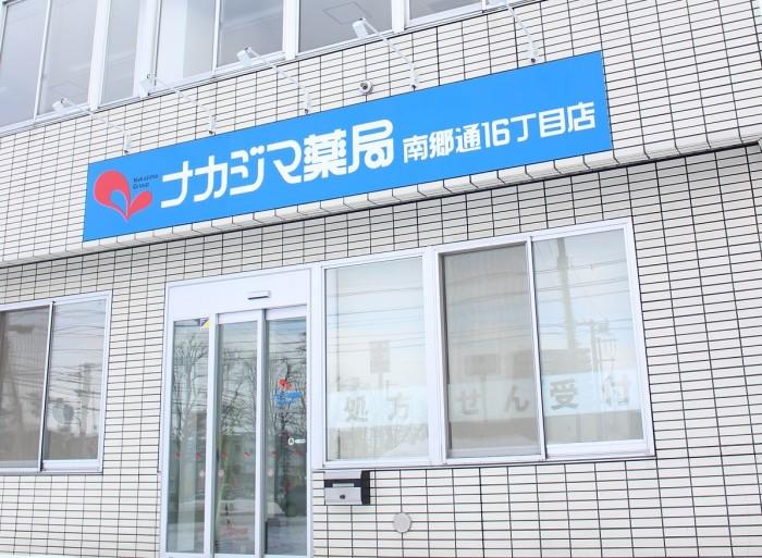 ナカジマ薬局 麻生店(札幌市東区)の求人|薬剤 …