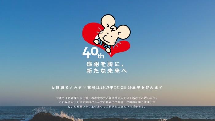 ナカジマ薬局40周年 周年 無料コンサート kitara セール 周年記念セール 調剤薬局 北海道 無料ご招待
