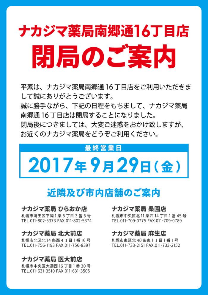 南郷通16丁目店閉局のお知らせ