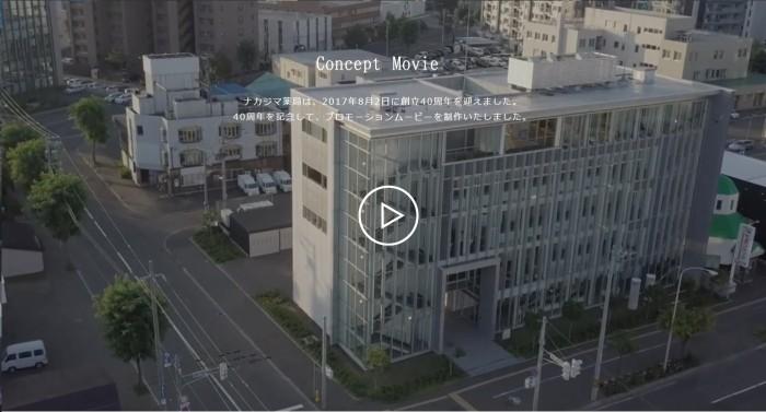 ナカジマ薬局プロモーションビデオが完成しました。