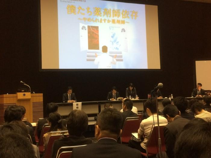 第50回日本薬剤師会学術大会参加報告