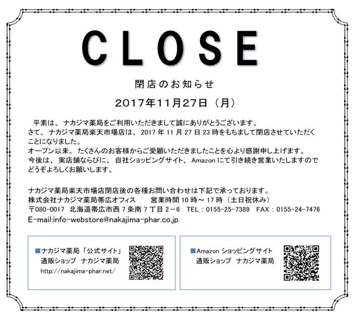 楽天市場店閉店のお知らせ