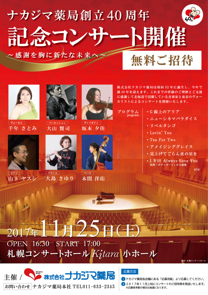 創立40周年記念コンサートチケット発送完了のお知らせ