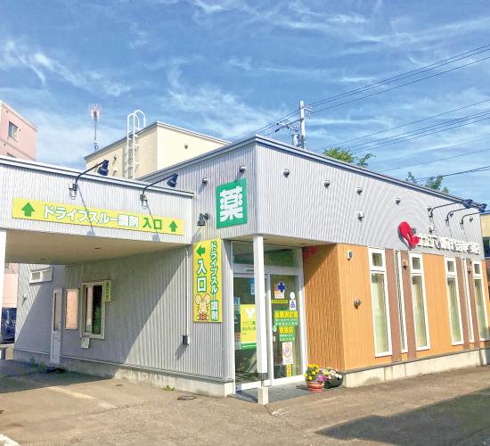 ナカジマ薬局 網走南4条店