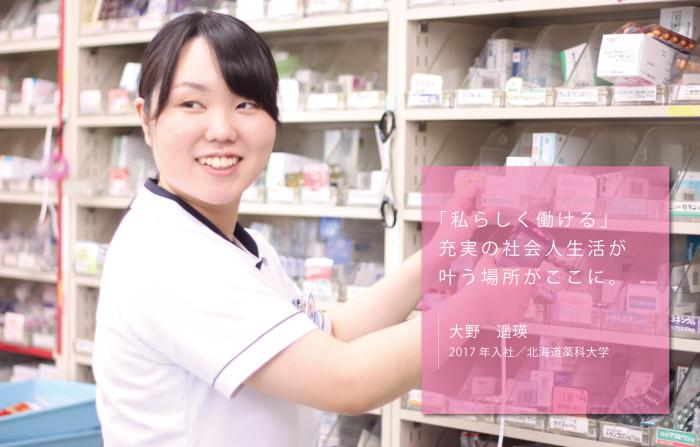 新人薬剤師のREALVOICE☆更新のご案内