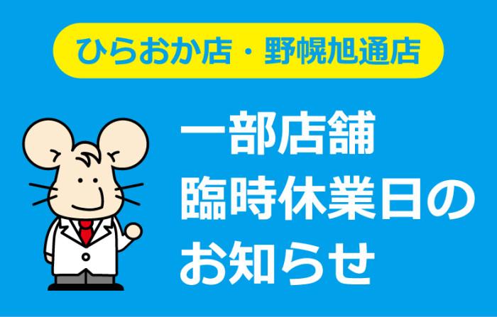 ひらおか店・野幌旭通店の休業日のお知らせ