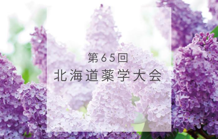第65回北海道薬学大会参加報告