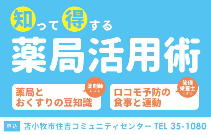 住吉コミセン(苫小牧)にて、イベント開催!!
