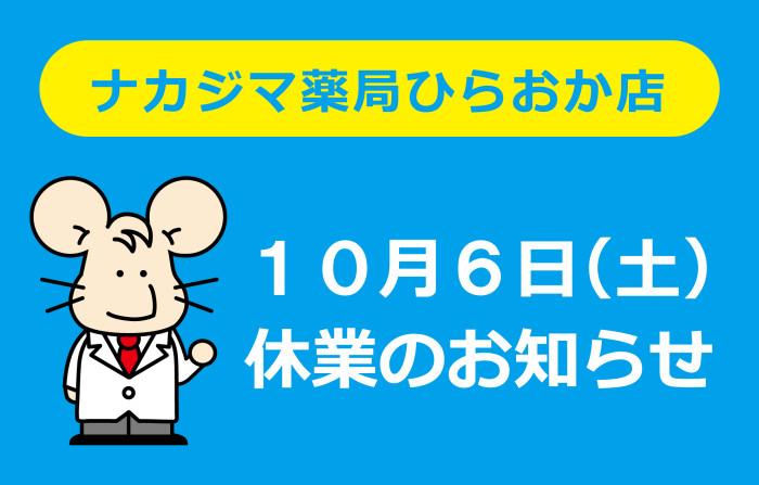 平成30年10月6日ナカジマ薬局ひらおか店休業のお知らせ
