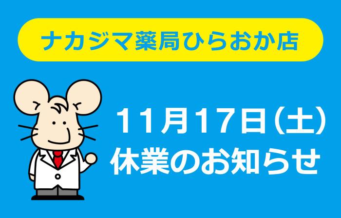 平成30年11月17日ナカジマ薬局ひらおか店休業のお知らせ