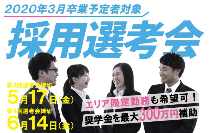 【2020年卒業予定者対象】採用選考会開催\今なら奨学金補助制度利用も可能!/