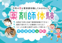 8月4日ナカジマ薬局ららぽーと湘南平塚にて「薬剤師体験イベント」開催のご案内