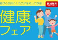 8月17日ナカジマ薬局西円山店にて「健康フェア」開催のご案内