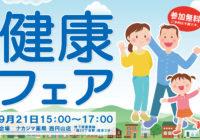 9月21日ナカジマ薬局西円山店にて「健康フェア」開催のご案内