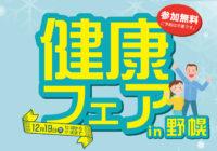 12月19日ナカジマ薬局野幌店にて「健康フェア」開催のご案内