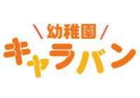 「未来プロジェクト~幼稚園キャラバン」特設サイト完成しました!