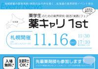 """薬キャリ1st2021""""イキイキと働く!薬学生のための業界研究・就活「実践」フェア""""札幌会場""""に参加します。"""