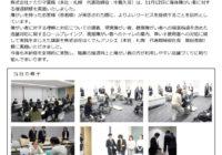 【プレスリリース】11月12日(火)障がい者向け接遇研修を行いました。