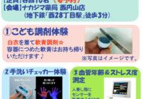 10月26日(土)健康フェア「せっけん手作り体験&手洗い指導」を開催しました!\次回告知も/