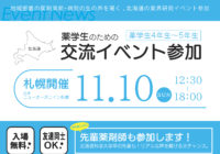薬学生×企業交流イベント@札幌に参加します。