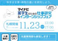 """マイナビ「薬学生のための仕事研究&インターンシップフェア」""""札幌会場""""に参加します。"""