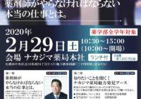 2月29日(土)に薬学生向け限定特別イベント『トップセミナー』を開催いたします。