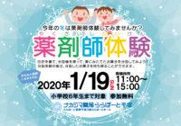 1月19日ナカジマ薬局ららぽーと湘南平塚にて「薬剤師体験イベント」開催のご案内