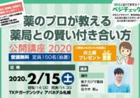 【音楽の処方箋】1/21 「2/15健康イベントのご案内」