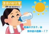 【音楽の処方箋】6/2の放送は…水分補給について