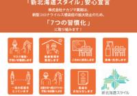 """""""新北海道スタイル""""安心宣言!"""