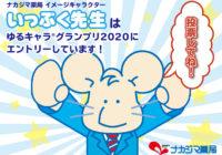 本日より投票開始です!〜ゆるキャラグランプリ2020〜