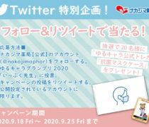 """""""いっぷく先生を応援しよう!"""" ナカジマ薬局公式Twitter フォロー&リツイートで当たる!"""