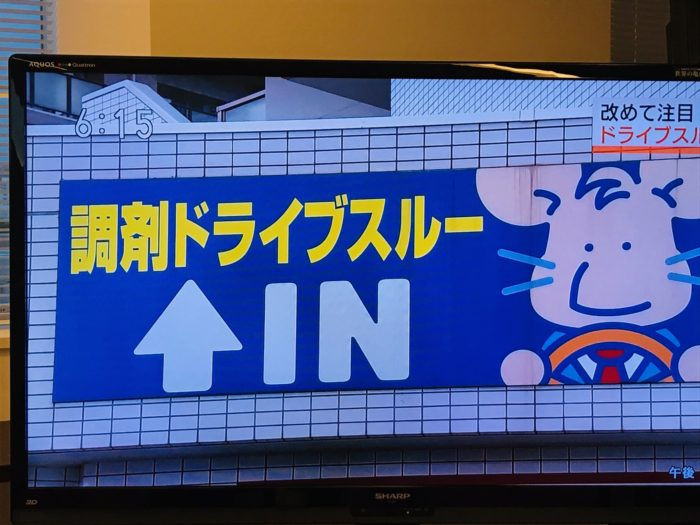 北海道 ニュース